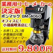 業務用コーヒーメーカーの決定版 ボンマック BM-4060