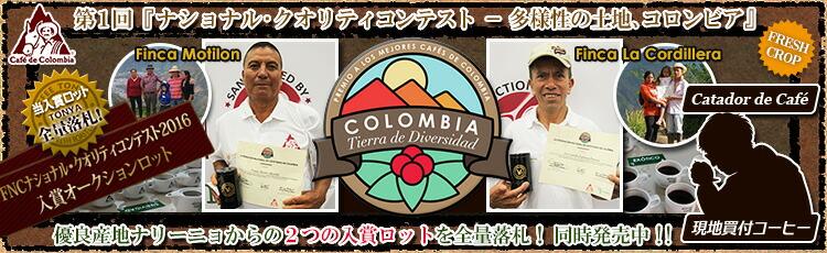 当店カタドール選定品!コロンビア全土から選び抜かれた入賞コーヒーが入荷!