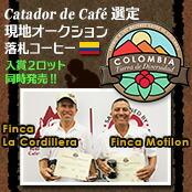 カタドールおすすめ コロンビア ナショナル・クオリティコンテスト