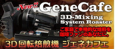 3D回転電動焙煎機 GENE CAFE (ジェネカフェ)