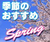 季節のおすすめ品(春)