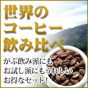 世界のコーヒー飲み比べ