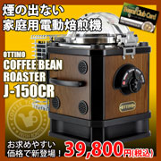OTTIMO(オッティモ) コーヒービーンロースター J-150CR