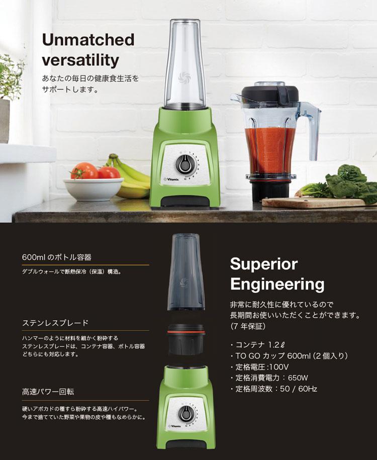 Vita-Mix バイタミックス S30