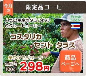 今月のおすすめ豆 限定品 コスタリカ セント タラス