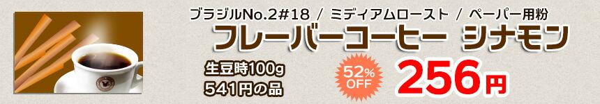 今月の特価品フレーバーコーヒー シナモン