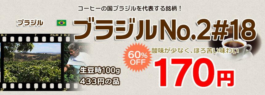 今月のおすすめ豆 超特価品 ブラジルNo.2 #18