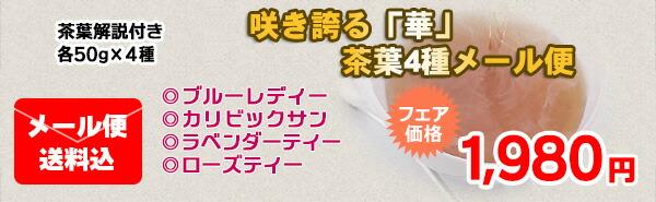 咲き誇る「華」茶葉メール便4種セット