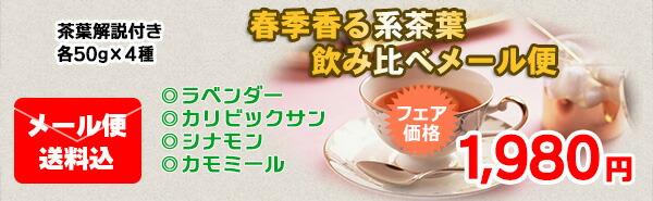 春季香る系茶葉メール便4種セット