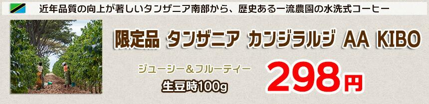 今月のおすすめ豆 限定品 タンザニア カンジラルジ AA KIBO