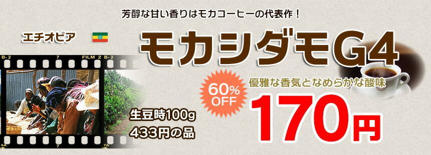 今月のおすすめ豆 超特価品 モカシダモG4