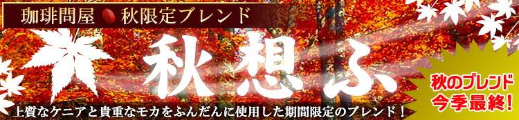 秋の限定ブレンド・秋想ふ