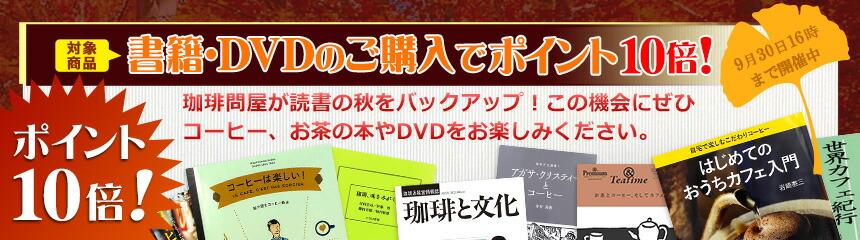 書籍&DVDポイント10倍