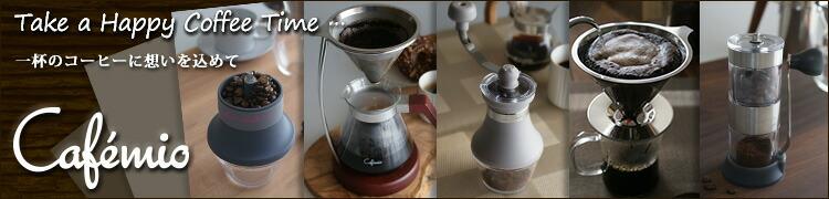 コーヒーのある暮らし カフェミオ