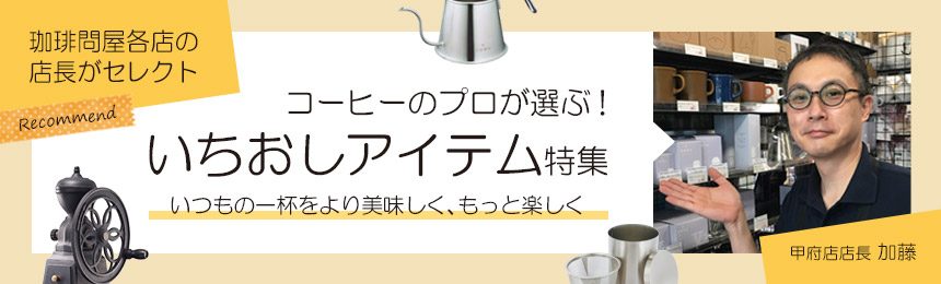 コーヒーのプロがいるお店 珈琲問屋