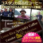 カタドールおすすめ コスタリカ マイクロミル発スペシャルティコーヒー