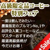 高級限定品コーヒー特別フェア