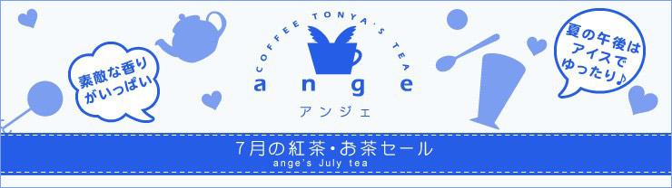 7月の紅茶フェア