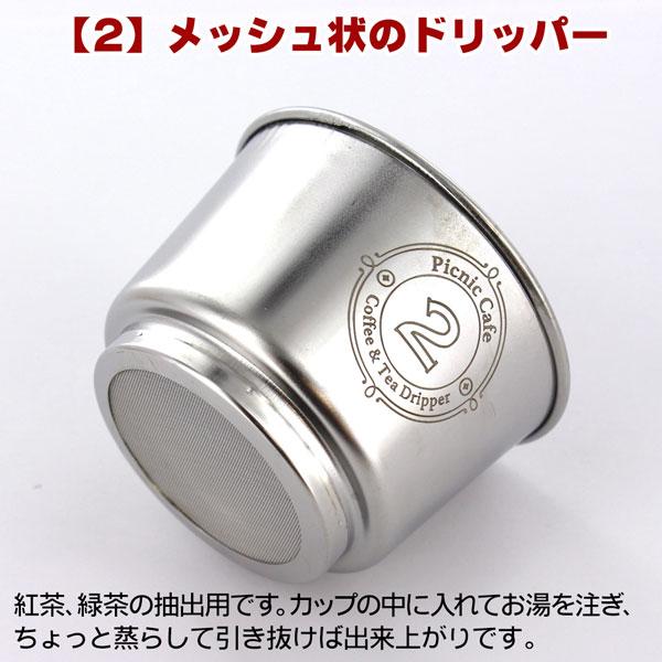 2ピクニックカフェ・ティー用