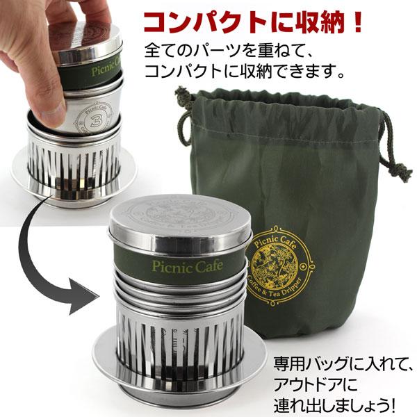 ピクニックカフェ・商品詳細