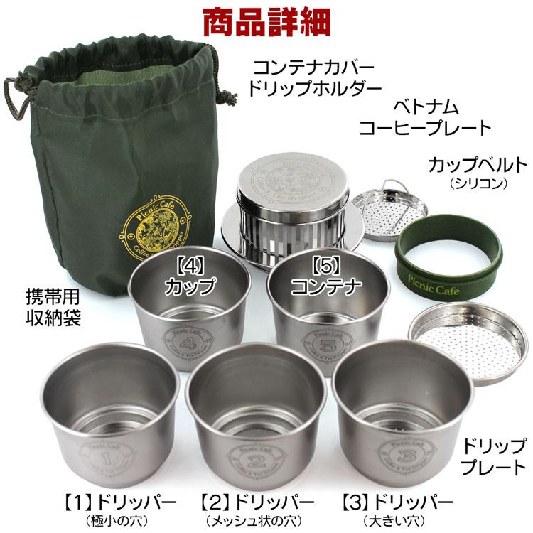 ピクニックカフェ・コーヒー&ティードリッパー
