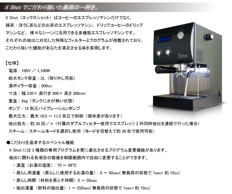 X Shot(エックスショット)多機能エスプレッソマシン&ドリップマシン