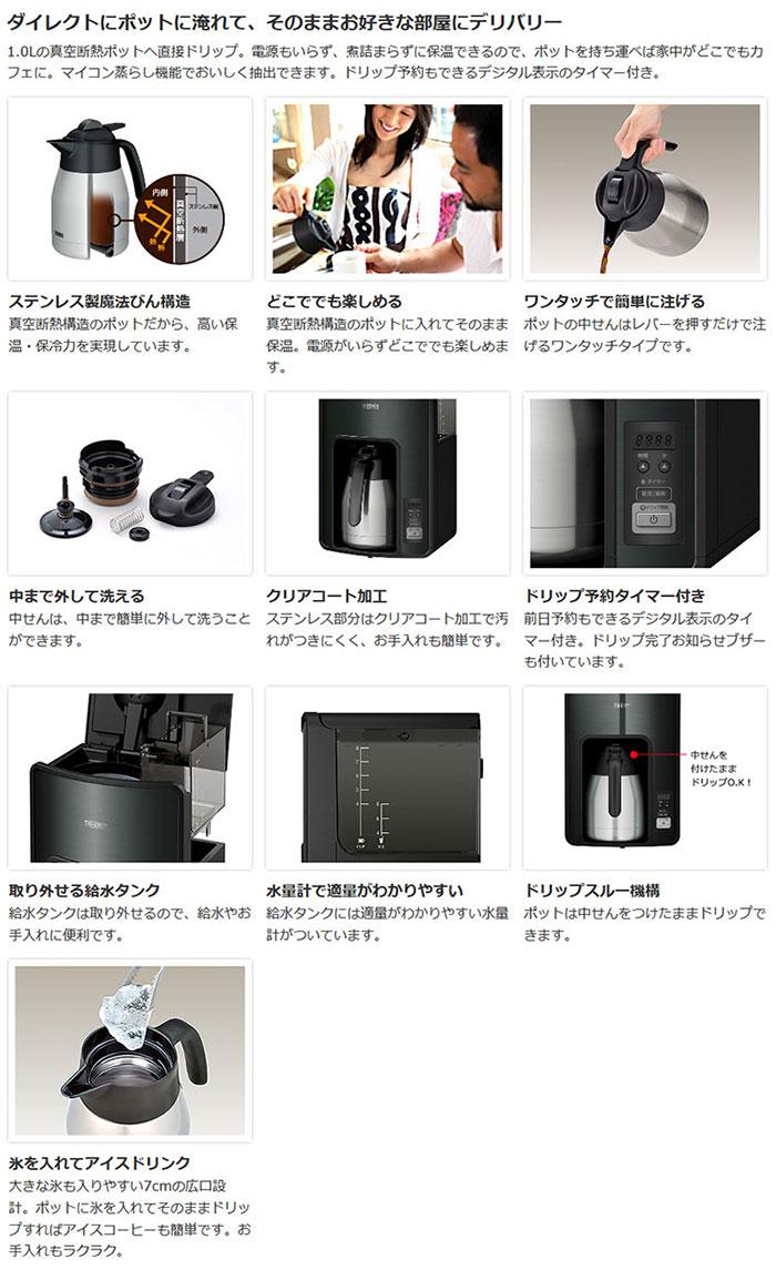 サーモス真空断熱ポットコーヒーメーカーECH-1001