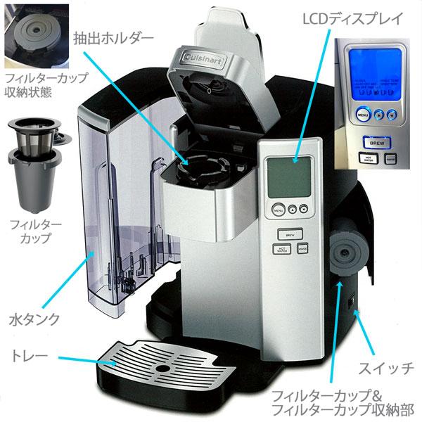 クイジナート プレミアムコーヒー&ホットドリンクメーカーSS-10J