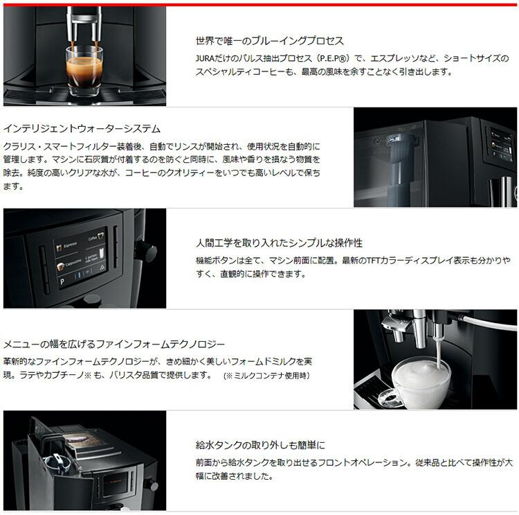 jura(ユーラ) 全自動エスプレッソコーヒーマシン E6(イー6)