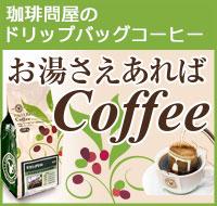 お湯さえあれば・・・。ドリップバック式コーヒー