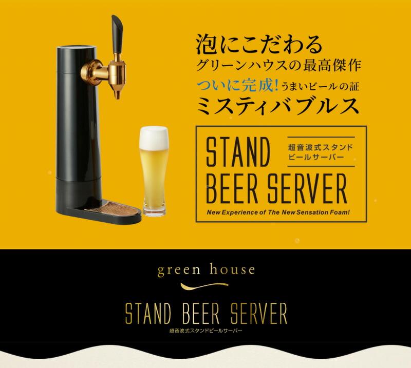 スタンドビールサーバー GH-BEERS-BK