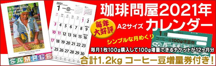 珈琲問屋 オリジナル2021年カレンダー A2サイズ