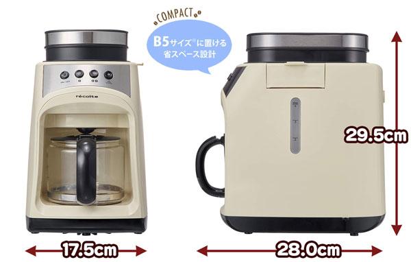 レコルト グラインド & ドリップコーヒーメーカー フィーカのサイズ感
