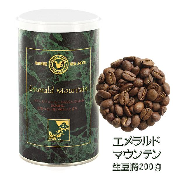 エメラルドマウンテン 生豆時200g(缶入り)
