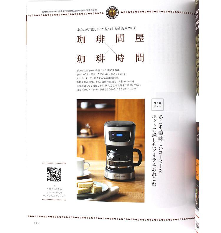珈琲時間×珈琲問屋2019年冬号