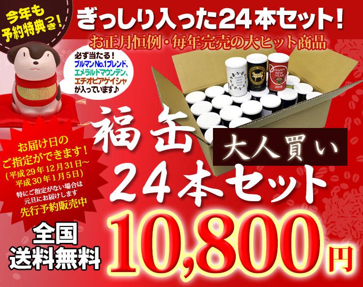 福缶大人買い24本セット 2018
