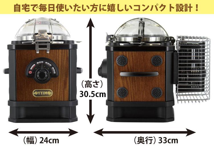 オッティモ コーヒービーンロースター J-150CRサイズ