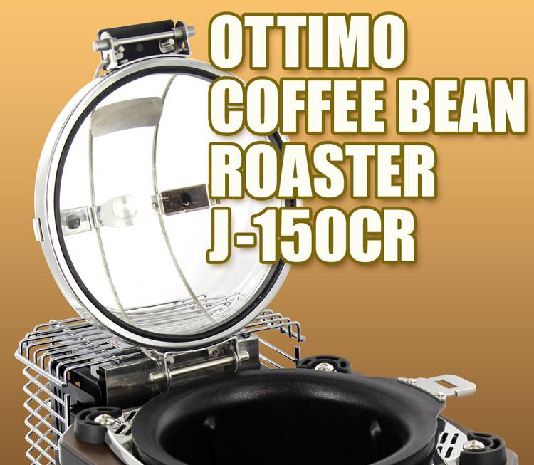 オッティモ コーヒービーンロースター J-150CR