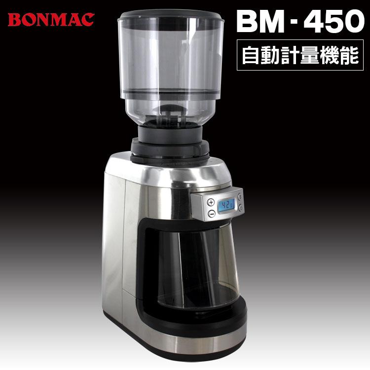 ボンマックコーヒーグラインダーBM-450