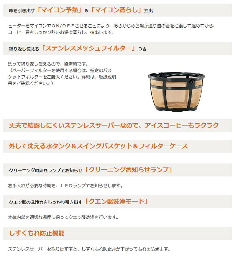 象印コーヒーメーカー珈琲通ブラックEC-YS100