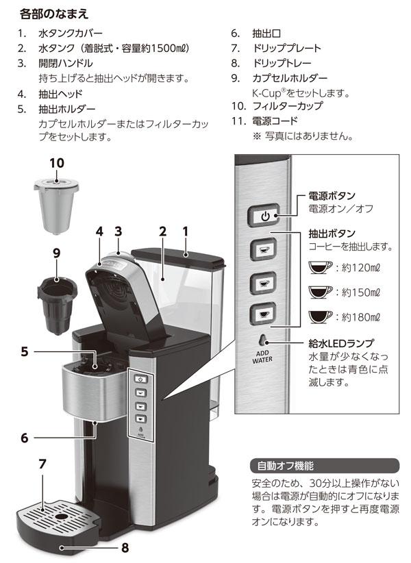 クイジナートコーヒー&ホットドリンクメーカー