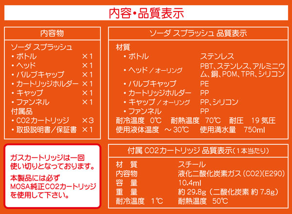 MOSA モサ ソーダ スプラッシュ 0.75L SSD7-05 ステンレスボトル