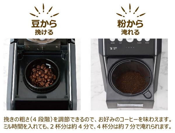 Toffy(トフィー)全自動ミル付4カップコーヒーメーカー