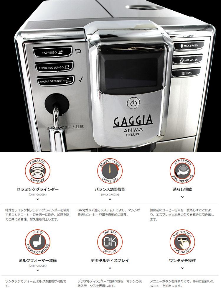 Gaggiaガジア全自動エスプレッソマシンアニマDX
