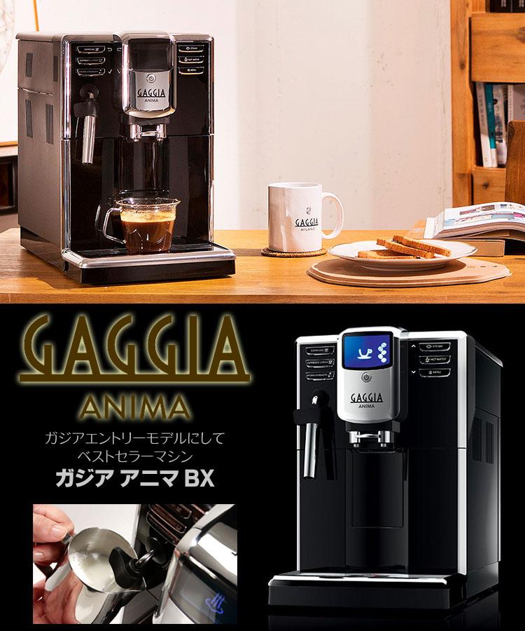 Gaggiaガジア全自動エスプレッソマシンアニマBX