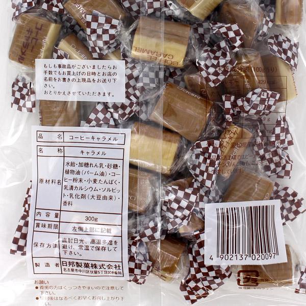日邦製菓のコーヒーキャラメル