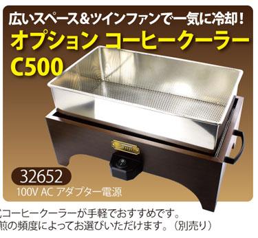 J-150CR用オプションコーヒークーラー32652