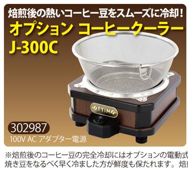 J-150CR用オプションコーヒークーラー38745