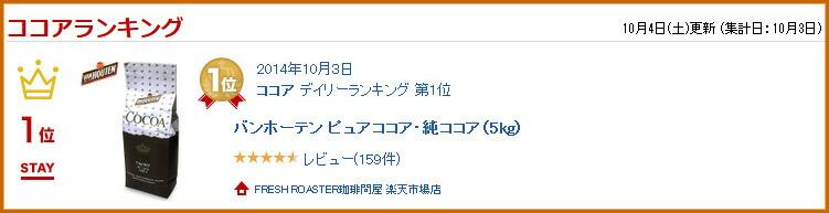 バンホーテン ピュアココア・純ココア(5kg)デイリーランキング1位獲得!