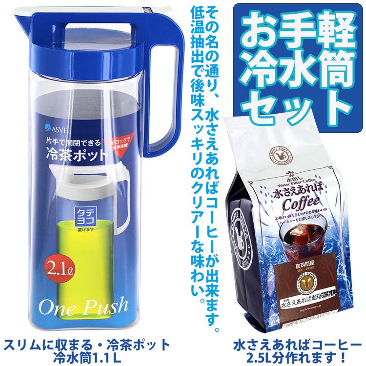 水さえあれば冷水筒セット